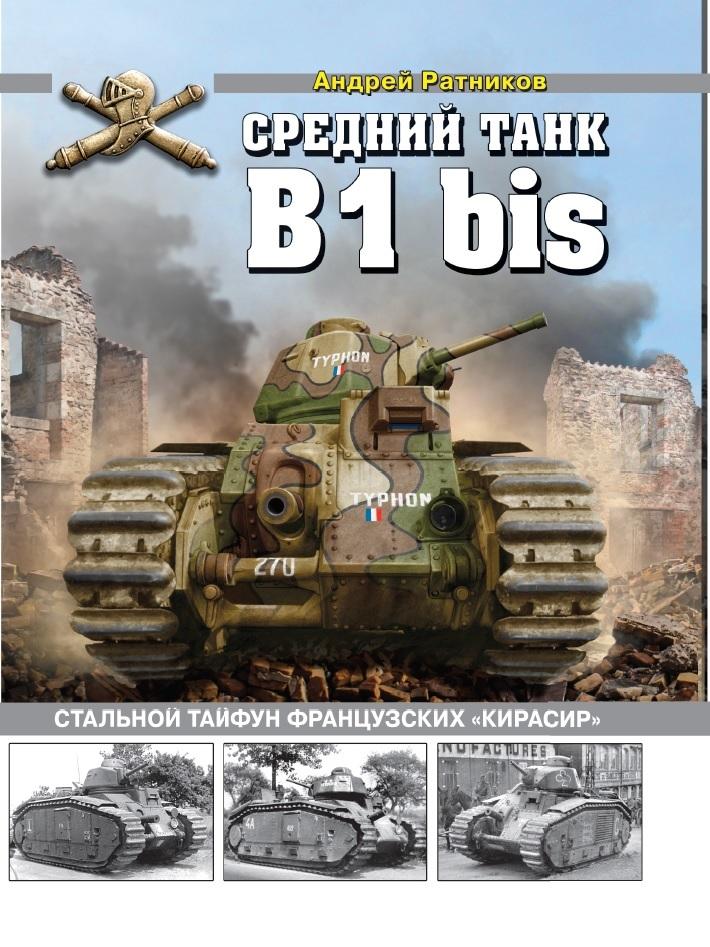 Ратников А,А. Средний танк B1bis. Стальной тайфун французских «кирасир»
