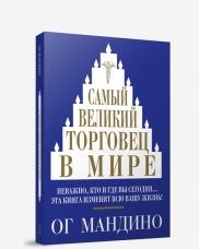 Мандино О. - Самый великий торговец в мире. 2-е изд обложка книги