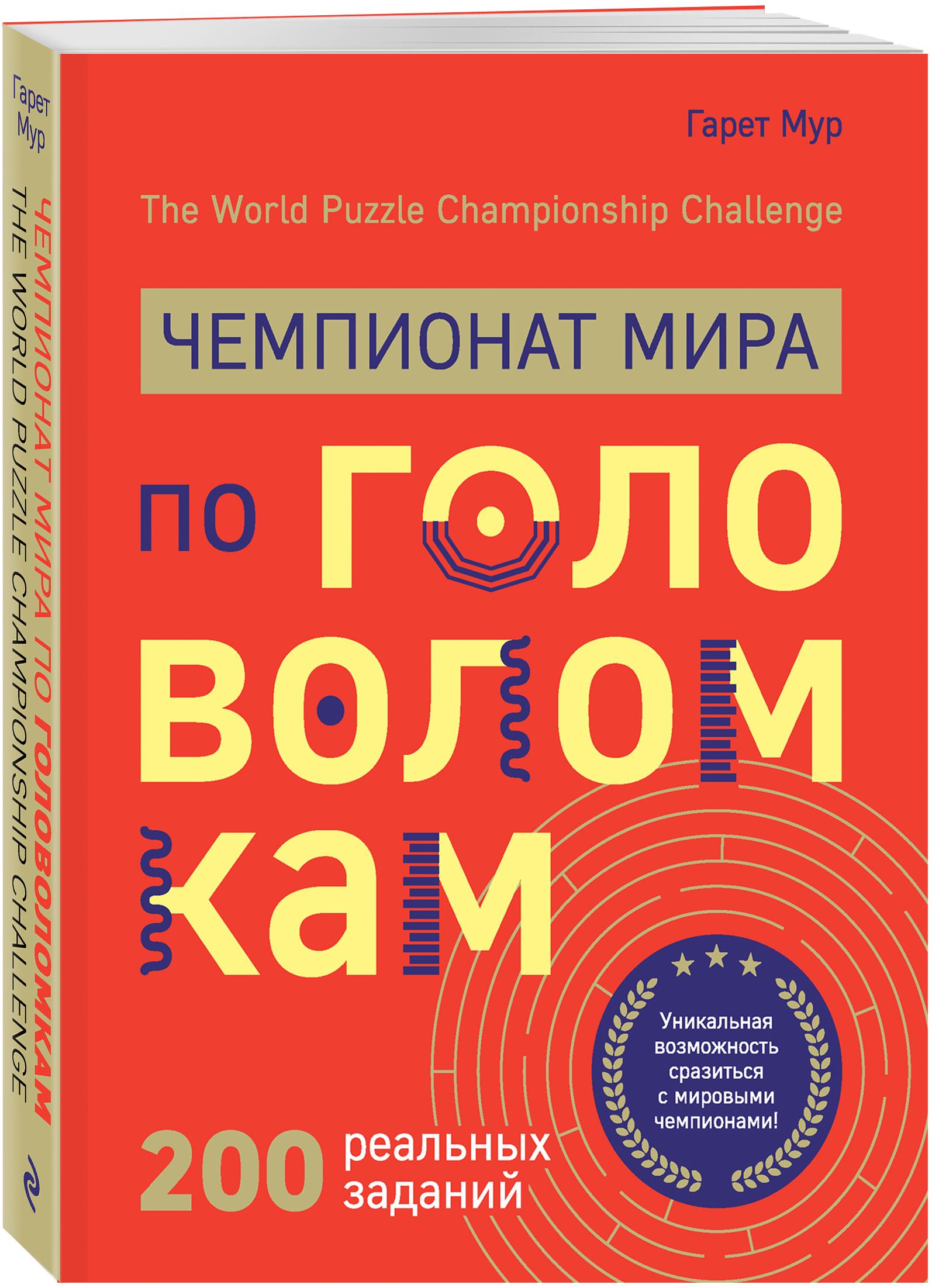Чемпионат мира по головоломкам. The World Puzzle Championship Challenge. 200 реальных заданий ( Мур Гарет  )