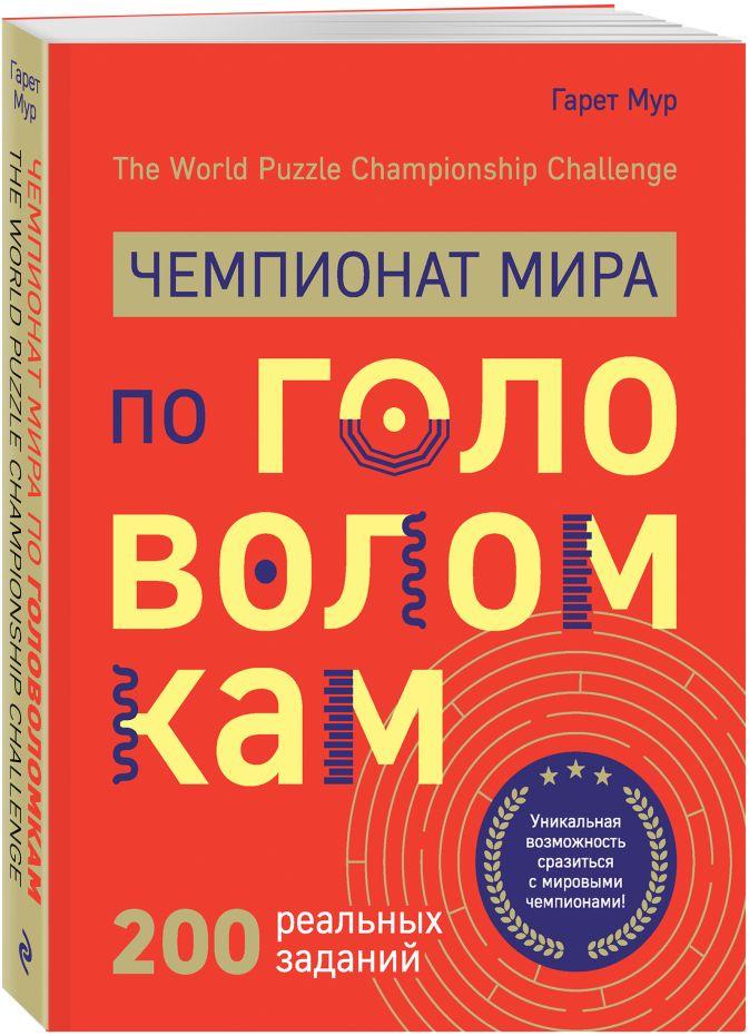 Гарет Мур - Чемпионат мира по головоломкам. The World Puzzle Championship Challenge. 200 реальных заданий обложка книги