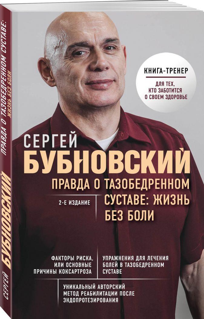 Сергей Бубновский - Правда о тазобедренном суставе: Жизнь без боли. 2-е издание обложка книги
