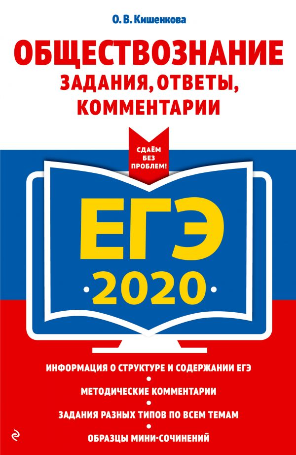 Кишенкова Ольга Викторовна ЕГЭ-2020. Обществознание. Задания, ответы, комментарии