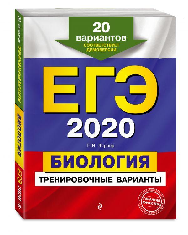 Лернер Георгий Исаакович ЕГЭ-2020. Биология. Тренировочные варианты. 20 вариантов