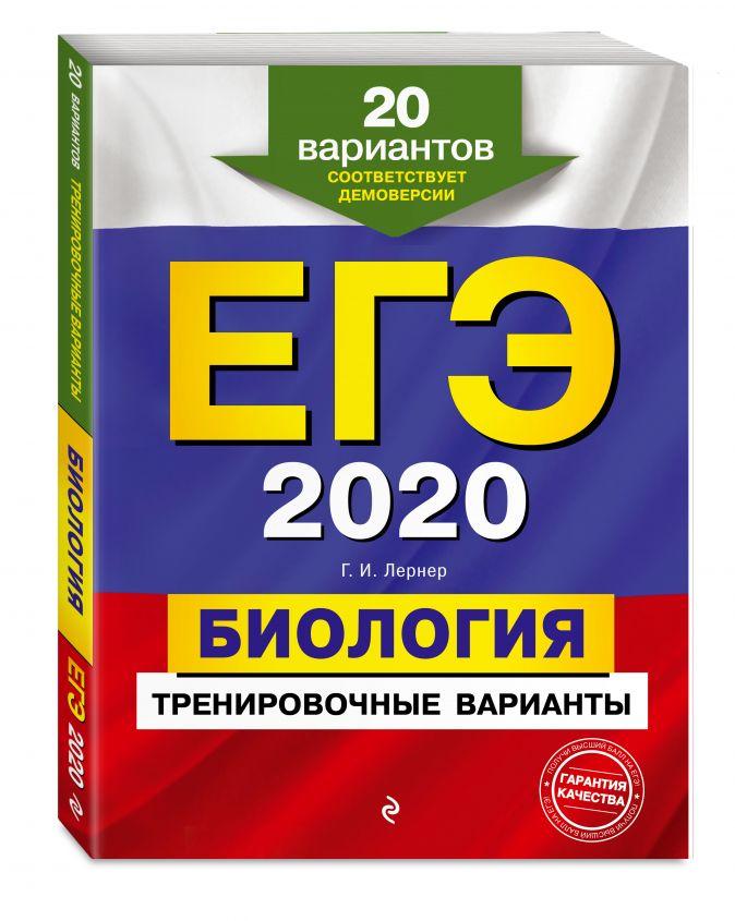 ЕГЭ-2020. Биология. Тренировочные варианты. 20 вариантов Г. И. Лернер