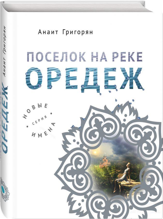 Поселок на реке Оредеж Анаит Григорян