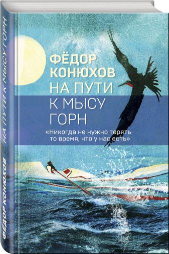Федор Конюхов - На пути к мысу Горн обложка книги
