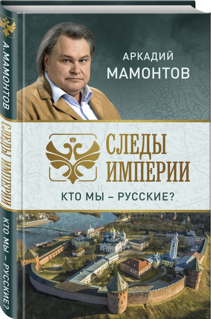 Аркадий Мамонтов - Следы империи. Кто мы - русские? обложка книги