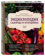 Новейшая иллюстрированная энциклопедия садовода и огородника (темная)
