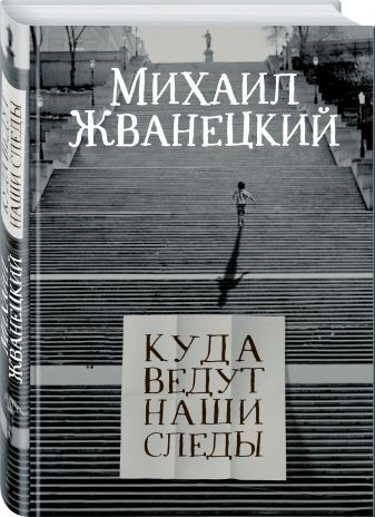 Михаил Жванецкий - Куда ведут наши следы обложка книги