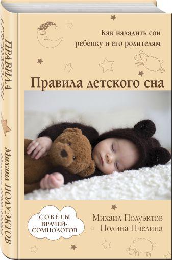 Михаил Полуэктов, Полина Пчелина - Правила детского сна. Как наладить сон ребенку и его родителям обложка книги