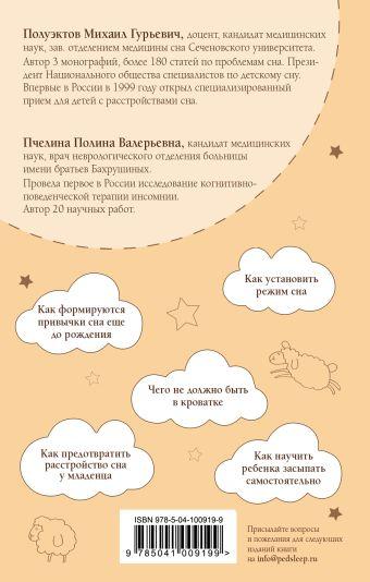Правила детского сна. Как наладить сон ребенку и его родителям Михаил Полуэктов, Полина Пчелина
