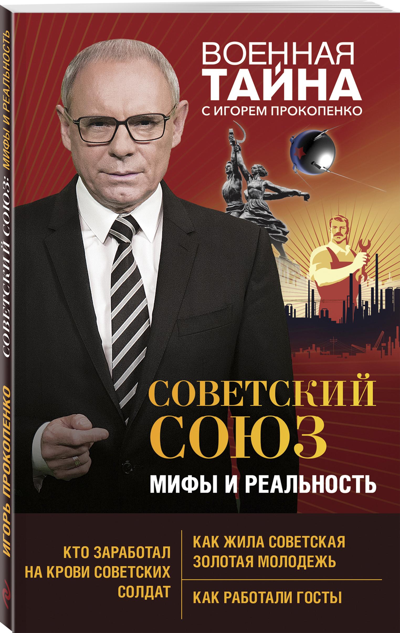 Советский Союз: мифы и реальность ( Игорь Прокопенко  )