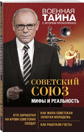 Игорь Прокопенко - Советский Союз: мифы и реальность обложка книги