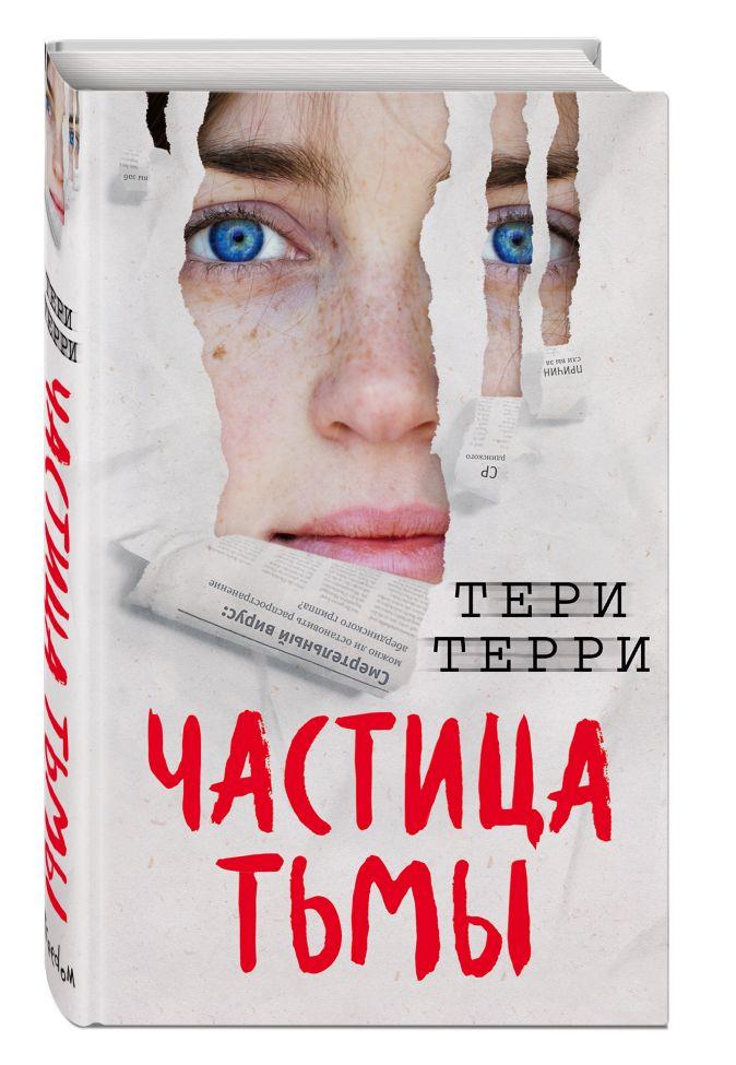 Тери Терри - Частица тьмы обложка книги