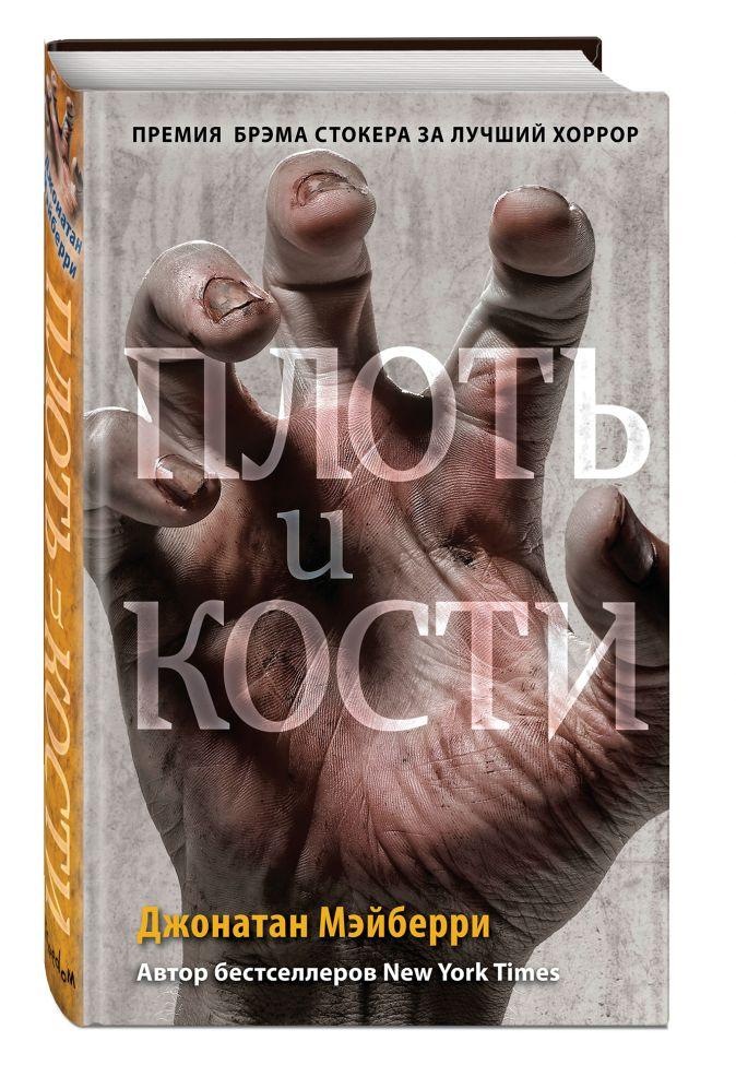 Джонатан Мэйберри - Плоть и кости обложка книги