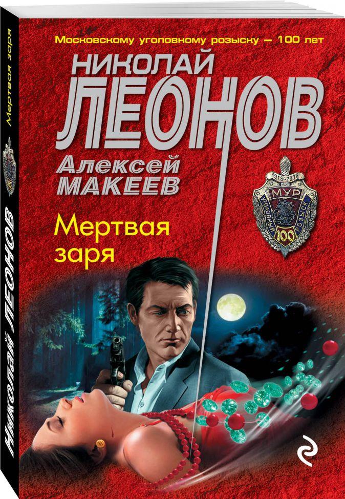 Мертвая заря Николай Леонов, Алексей Макеев