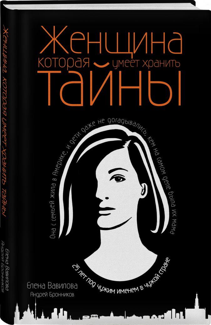 Женщина, которая умеет хранить тайны Елена Вавилова, Андрей Бронников