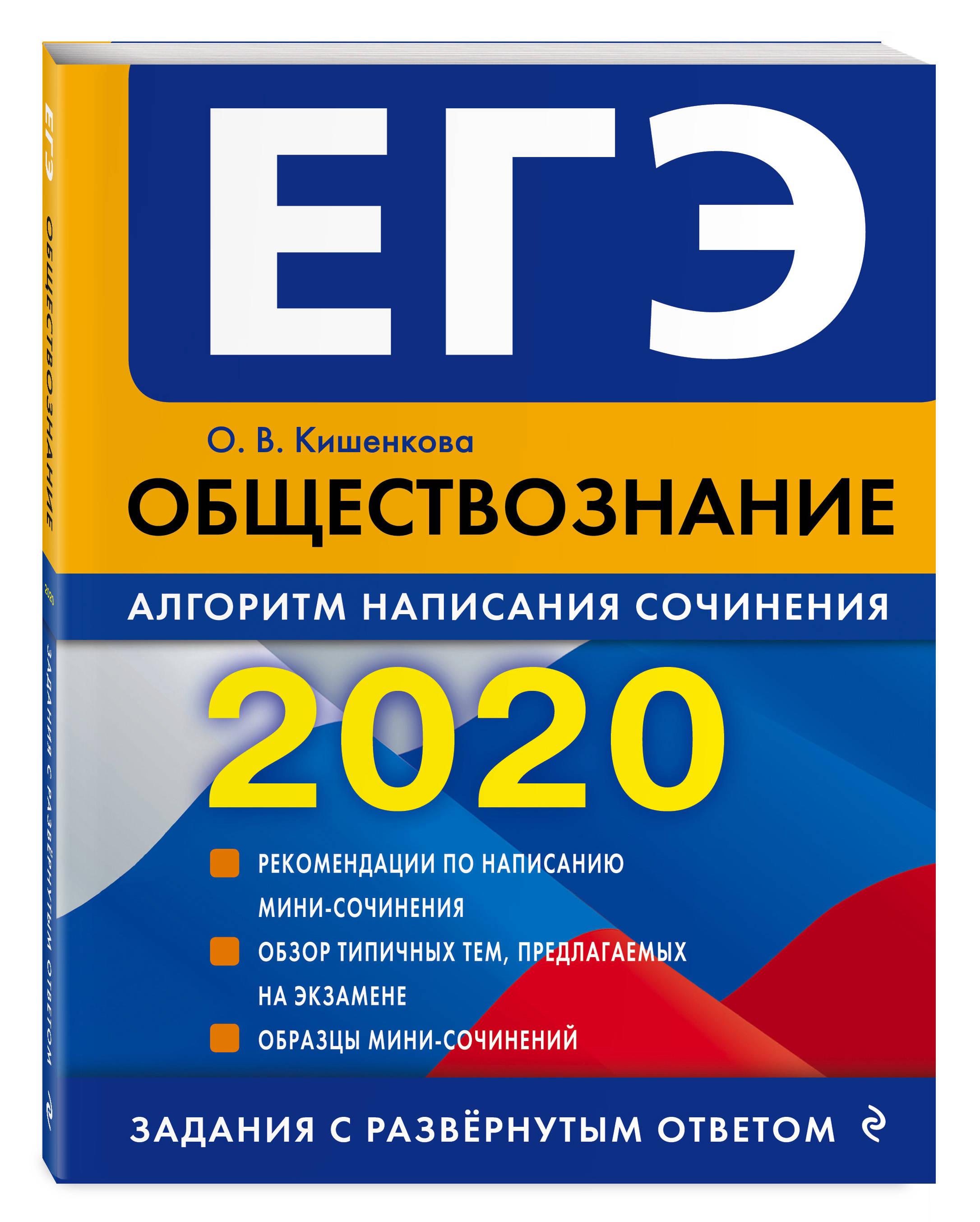 цена на О. В. Кишенкова ЕГЭ-2020. Обществознание. Алгоритм написания сочинения