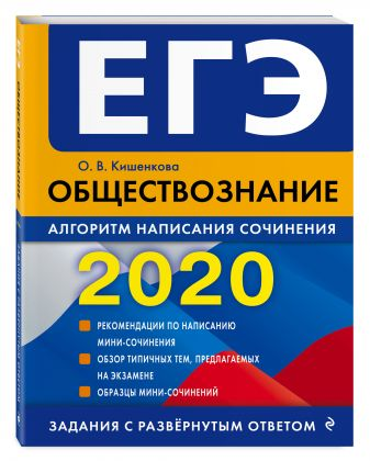 О. В. Кишенкова - ЕГЭ-2020. Обществознание. Алгоритм написания сочинения обложка книги