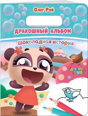 Олег Рой - Дракошный альбом. Шоколадная история обложка книги