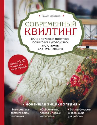 Юлия Доценко - Современный квилтинг. Самое полное и понятное пошаговое руководство по стежке для начинающих обложка книги