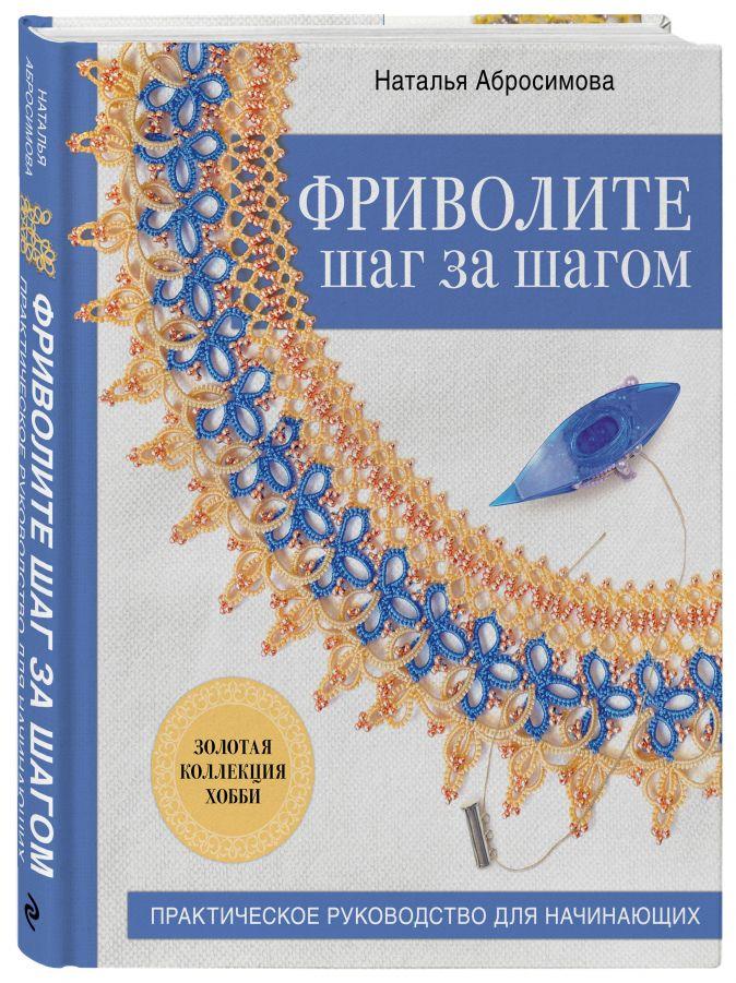 Наталья Абросимова - Фриволите шаг за шагом. Практическое руководство для начинающих обложка книги
