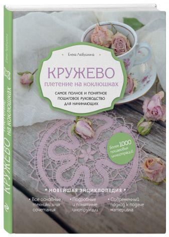 Елена Любушкина - Кружево. Плетение на коклюшках. Самое полное и понятное пошаговое руководство для начинающих обложка книги