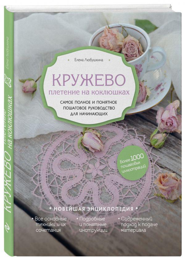 Любушкина Елена Кружево. Плетение на коклюшках. Самое полное и понятное пошаговое руководство для начинающих
