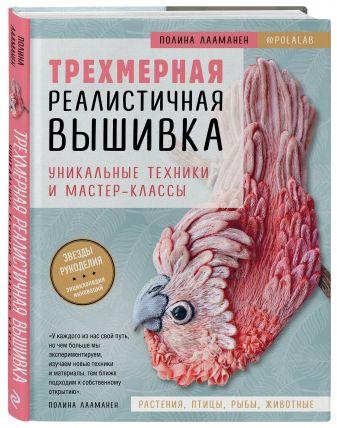 Полина Лааманен - Трехмерная реалистичная вышивка. Уникальные техники и мастер-классы обложка книги