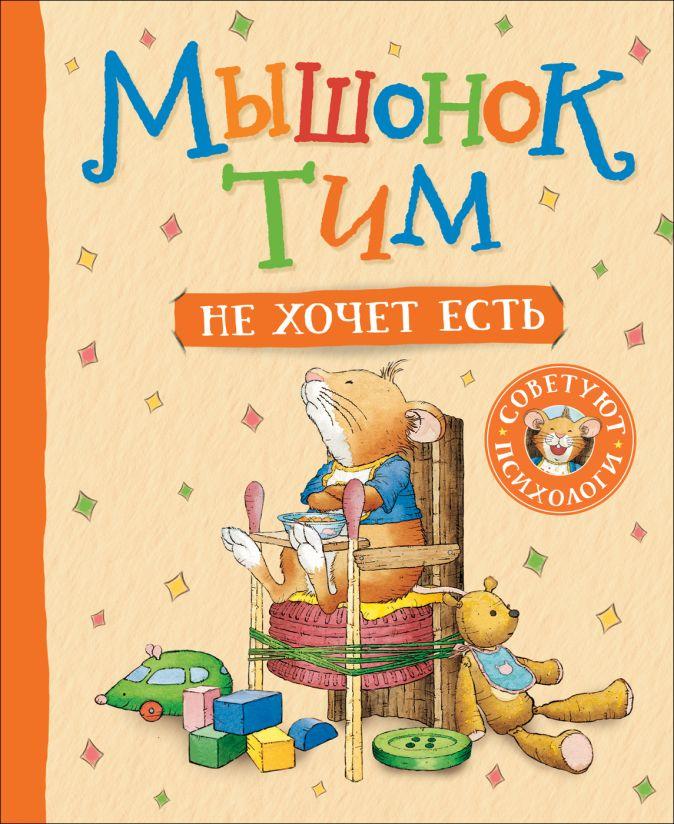 Казалис А. - Мышонок Тим не хочет есть обложка книги