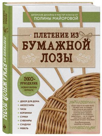 Полина Майорова - ЭКО-рукоделие. Плетение из бумажной лозы. Авторские дизайны и мастер-классы Полины Майоровой обложка книги