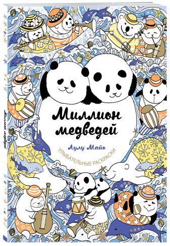 Лулу Майо - Миллион медведей обложка книги