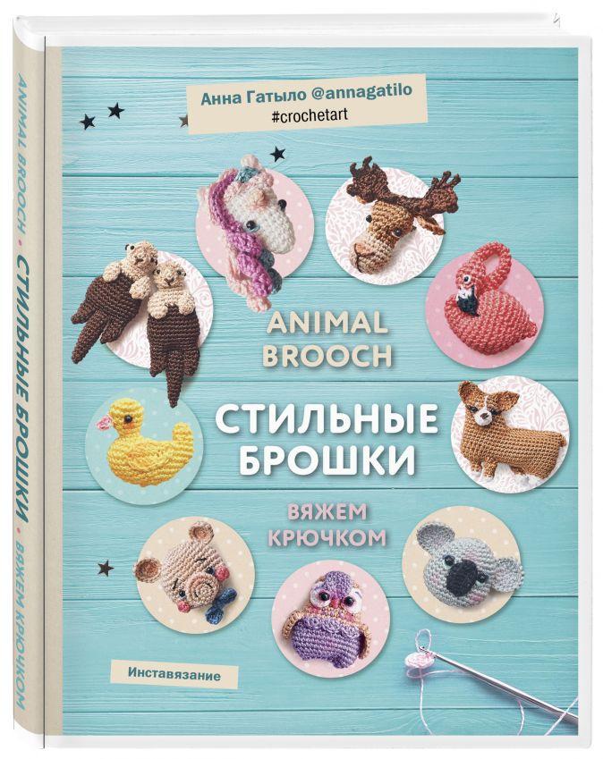 Анна Гатыло - Инставязание. Animal brooch. Стильные брошки, связанные крючком обложка книги
