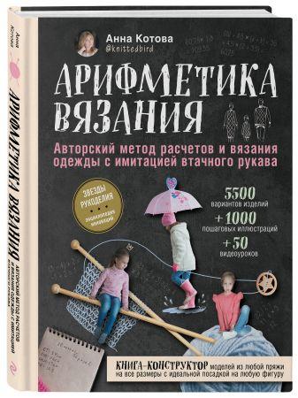Анна Котова - Арифметика вязания. Авторский метод расчетов и вязания одежды с имитацией втачного рукава обложка книги