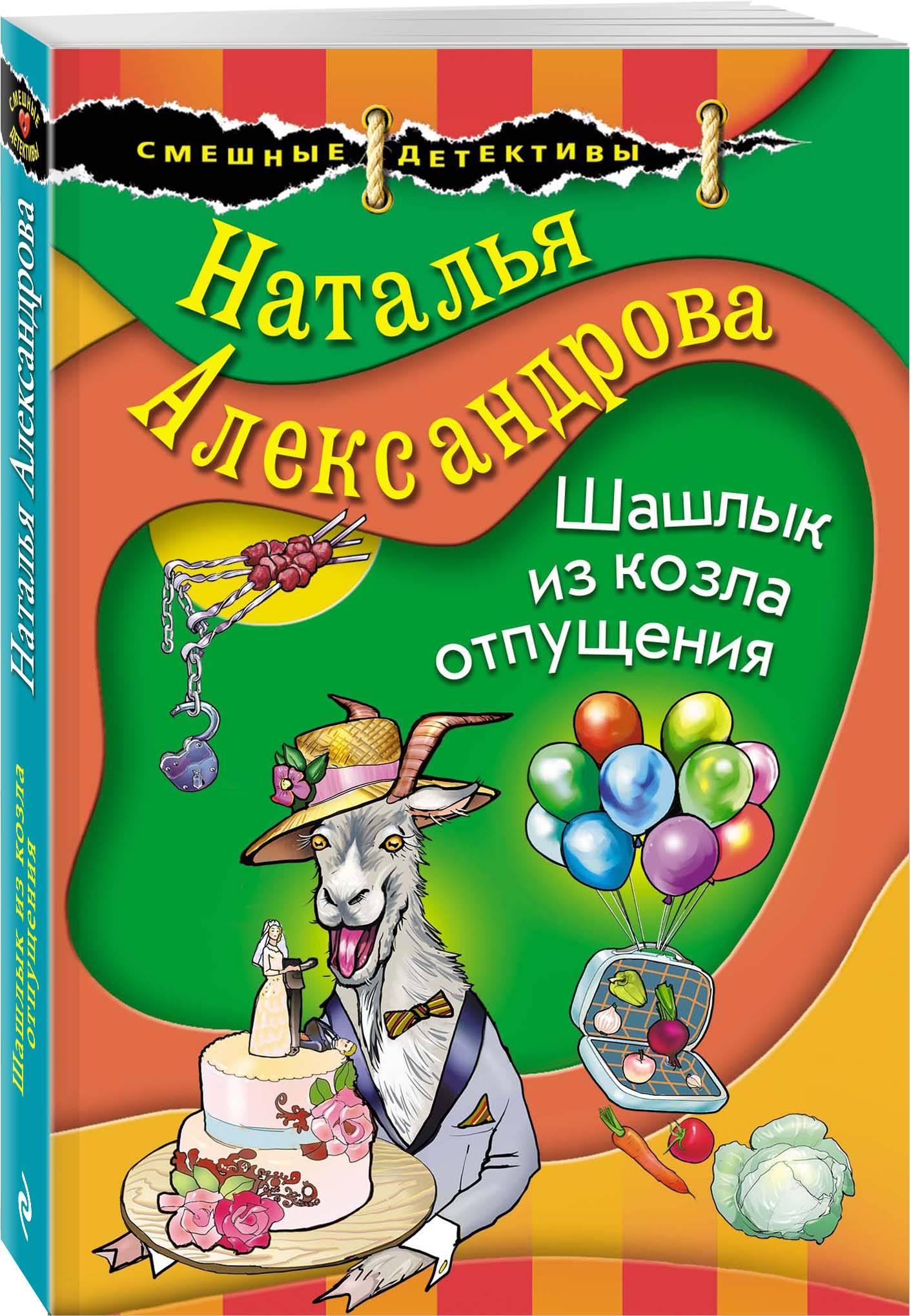 Наталья Александрова Шашлык из козла отпущения александрова н шашлык из козла отпущения