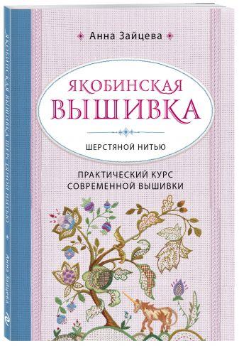 Анна Зайцева - Якобинская вышивка шерстяной нитью. Практический курс современной вышивки обложка книги
