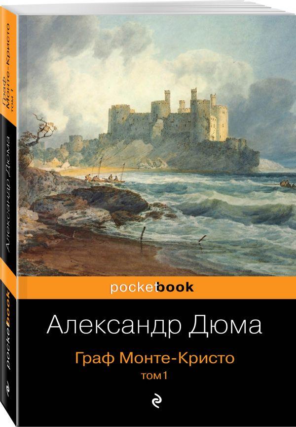 Zakazat.ru: Граф Монте-Кристо. Т.1. Дюма Александр