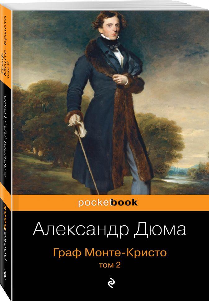 Граф Монте-Кристо. Т.2 Александр Дюма
