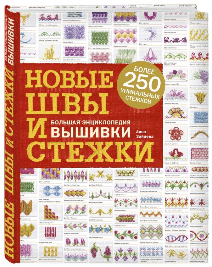 Анна Зайцева - Новые швы и стежки. Большая энциклопедия вышивки обложка книги