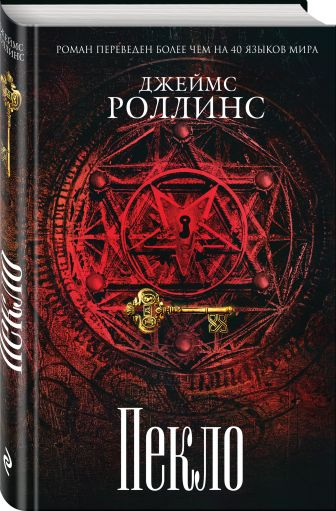 Джеймс Роллинс - Пекло обложка книги