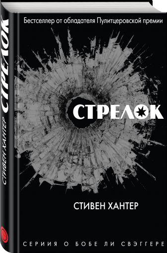 Стивен Хантер - Стрелок обложка книги