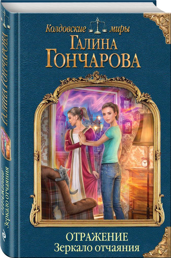 Галина Гончарова - Отражение. Зеркало отчаяния обложка книги