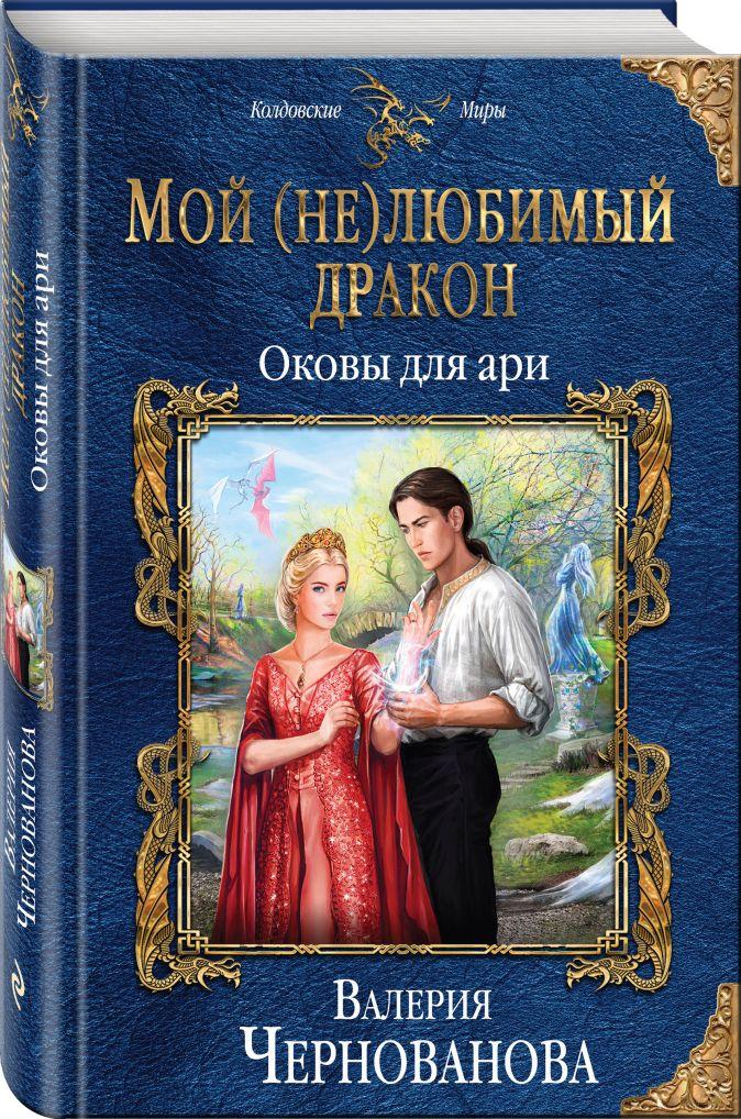 Валерия Чернованова - Мой (не)любимый дракон. Оковы для ари обложка книги