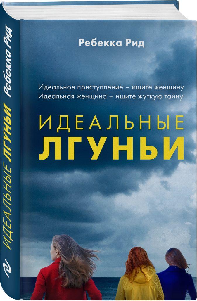 Ребекка Рид - Идеальные лгуньи обложка книги