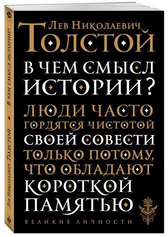 Лев Николаевич Толстой - В чем смысл истории обложка книги