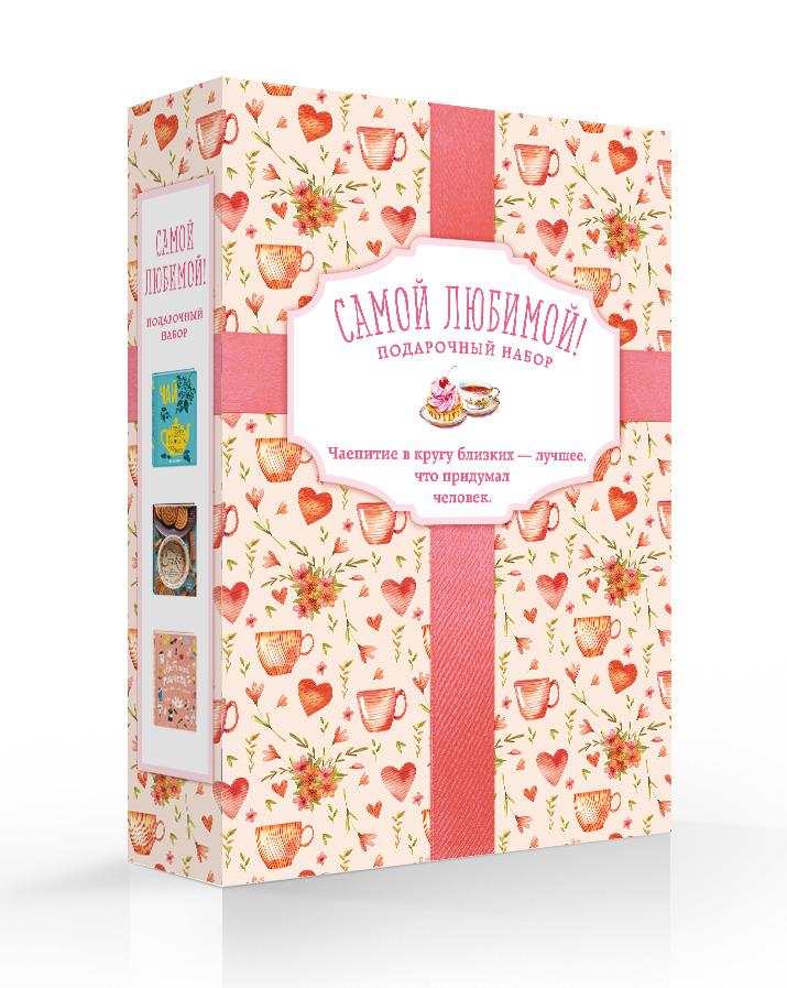 Самой любимой! Подарочный набор (комплект из 3 книг в футляре) блокнот fikа больше чем просто кофе чашка вид сверху a5 128 стр