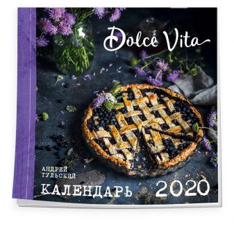 Андрей Тульский - Dolce vita. Календарь настенный на 2020 год (300х300 мм) обложка книги