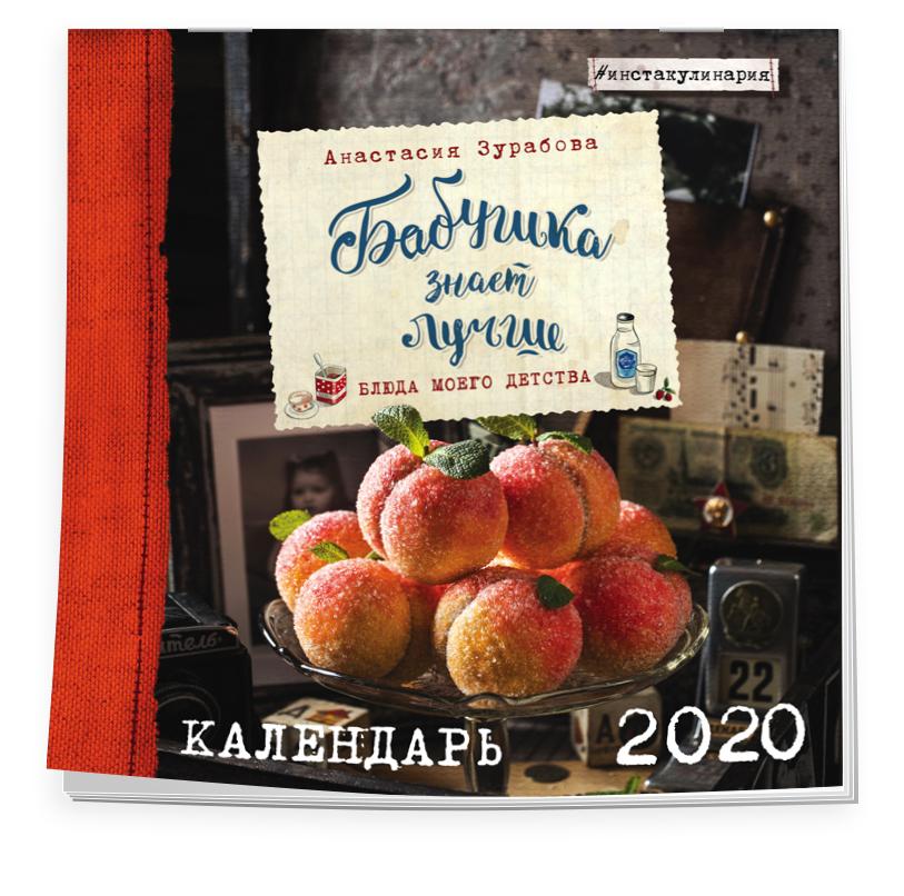 Фото - Зурабова Анастасия Михайловна Бабушка знает лучше. Календарь настенный на 2020 год (300х300 мм) м 300х300