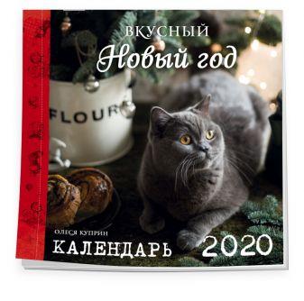 Олеся Куприн - Вкусный новый год. Календарь настенный на 2020 год (300х300 мм) обложка книги