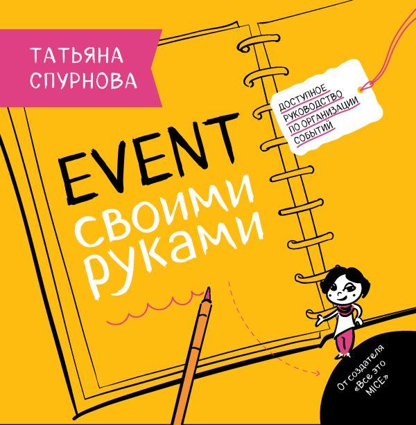 Спурнова Татьяна Валерьевна Ивент своими руками
